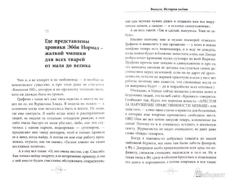 Иллюстрация 1 из 6 для Выкуси: история любви - Кристофер Мур | Лабиринт - книги. Источник: Лабиринт