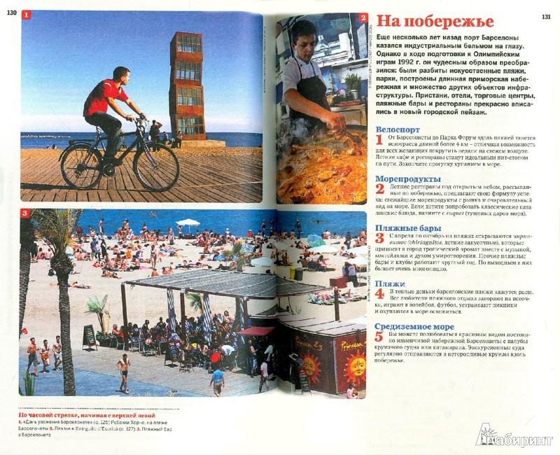 Иллюстрация 1 из 8 для Барселона - Сент-Луис, Камински, Марич | Лабиринт - книги. Источник: Лабиринт