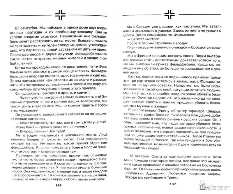 Иллюстрация 1 из 6 для Я – пулеметчик Вермахта. Кроваво-красный снег Восточного фронта - Ганс Киншерманн   Лабиринт - книги. Источник: Лабиринт