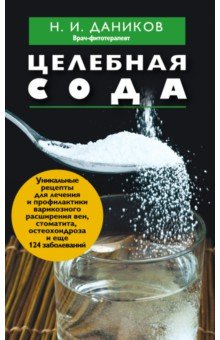 Целебная сода акватерапия целебные свойства воды