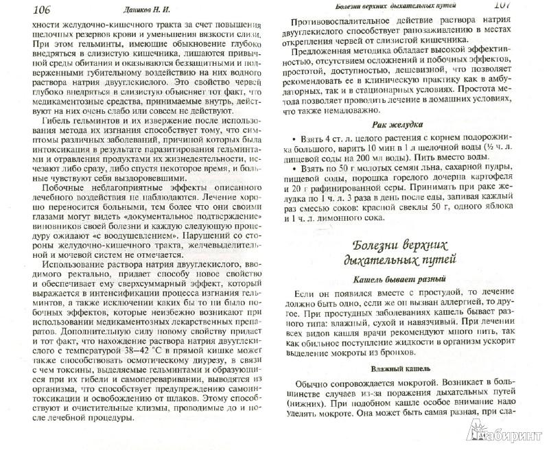 Иллюстрация 1 из 23 для Целебная сода - Николай Даников | Лабиринт - книги. Источник: Лабиринт