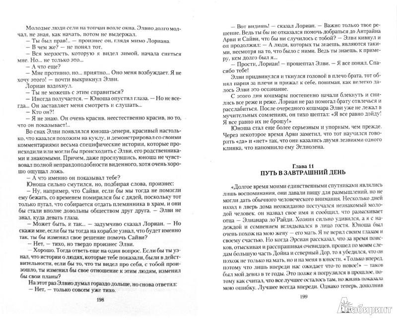 Иллюстрация 1 из 7 для Витой Посох. Время пришло - Эльтеррус, Аэри | Лабиринт - книги. Источник: Лабиринт