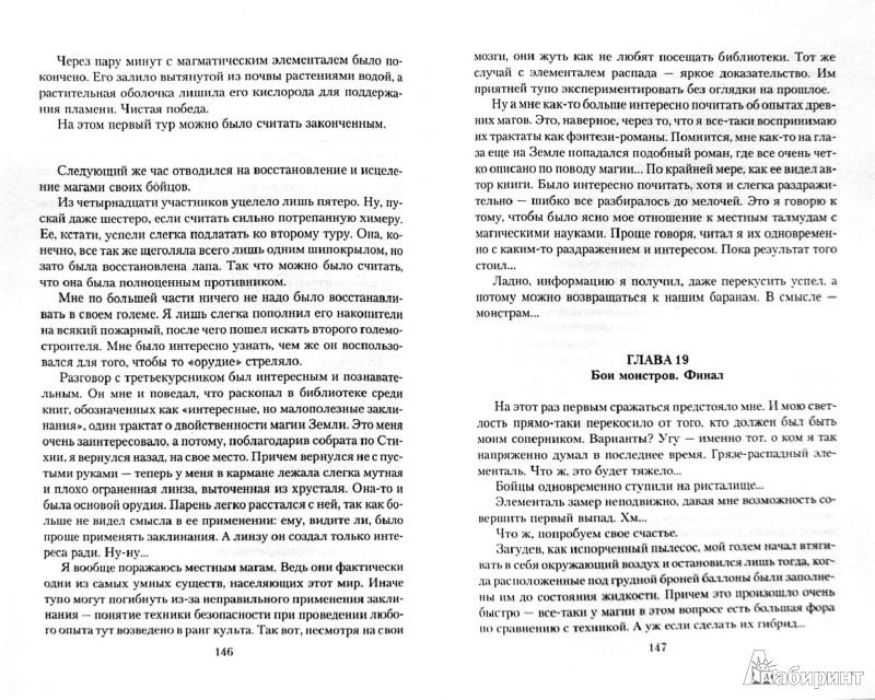 Иллюстрация 1 из 19 для Темный Валентин. Путь познания - Арсен Шмат | Лабиринт - книги. Источник: Лабиринт