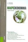 Макроэкономика. Учебное пособие для бакалавров