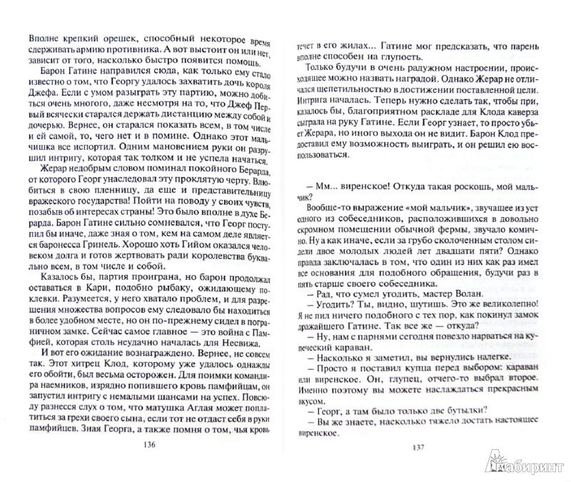 Иллюстрация 1 из 16 для Пес. Боец - Константин Калбазов | Лабиринт - книги. Источник: Лабиринт