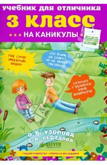 Учебник для отличника. 3 класс