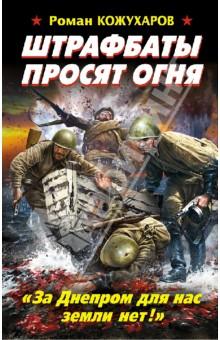 Штрафбаты просят огня. За Днепром для нас земли нет