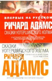 Обложка книги Сказки Уотершипского холма, Адамс Ричард