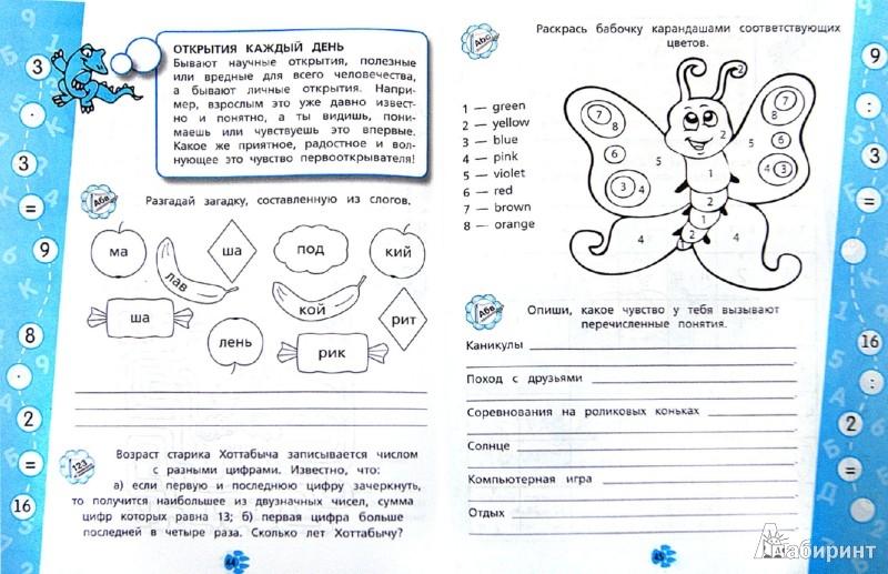 Иллюстрация 1 из 13 для Переходим в 4-й класс. Интересные каникулы. Все предметы в одной книге - Татьяна Квартник | Лабиринт - книги. Источник: Лабиринт