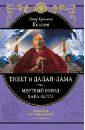 Козлов Петр Кузьмич Тибет и Далай-лама. Мертвый город Хара-Хото