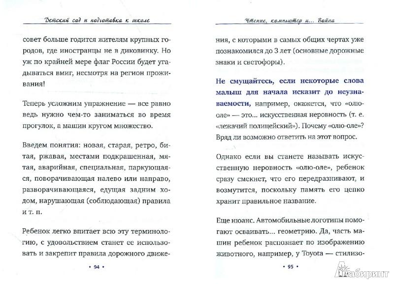 Иллюстрация 1 из 13 для Детский сад и подготовка к школе - Черницкий, Бирюков   Лабиринт - книги. Источник: Лабиринт