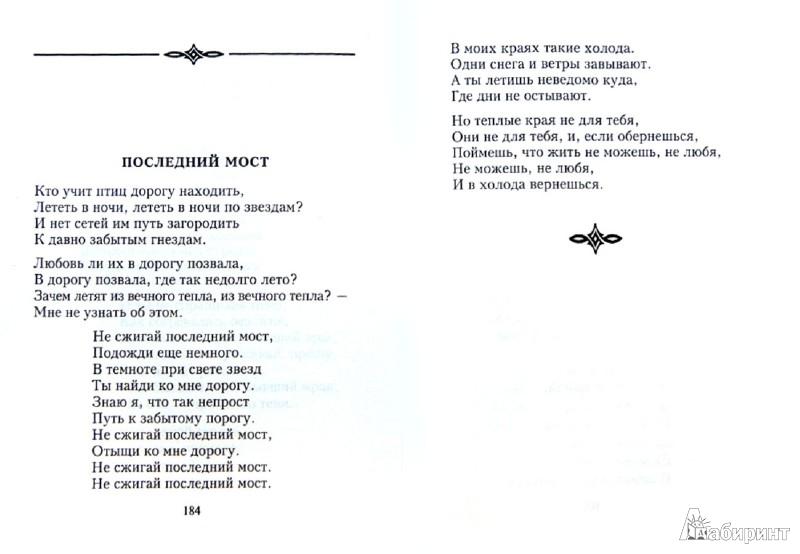 Иллюстрация 1 из 10 для Плесните колдовства... - Лариса Рубальская | Лабиринт - книги. Источник: Лабиринт