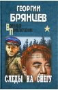 Брянцев Георгий Михайлович Следы на снегу