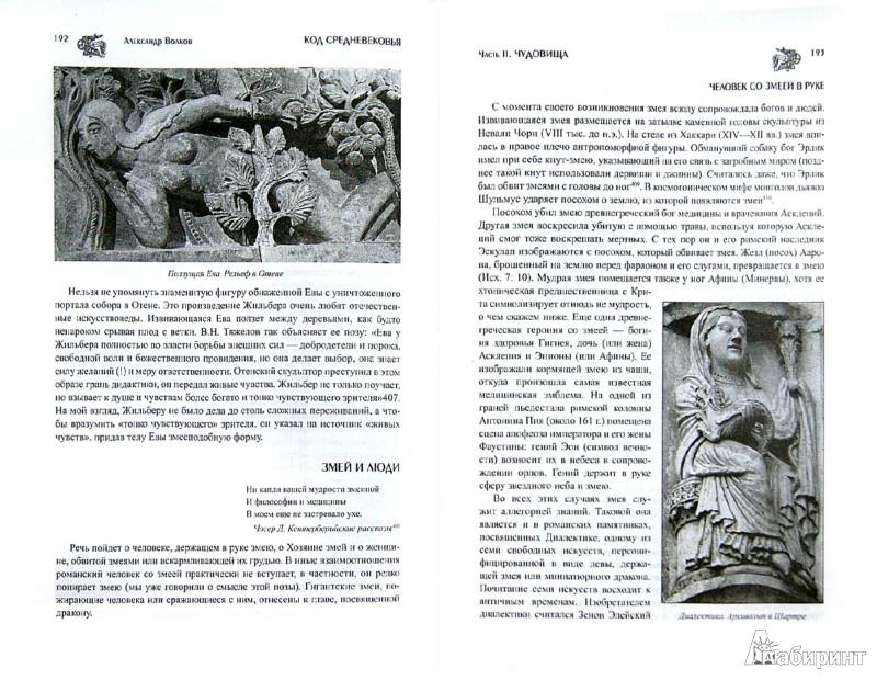 Иллюстрация 1 из 15 для Код Средневековья. Загадки романских мастеров - Александр Волков | Лабиринт - книги. Источник: Лабиринт