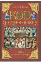 Обложка Код Средневековья. Загадки романских мастеров