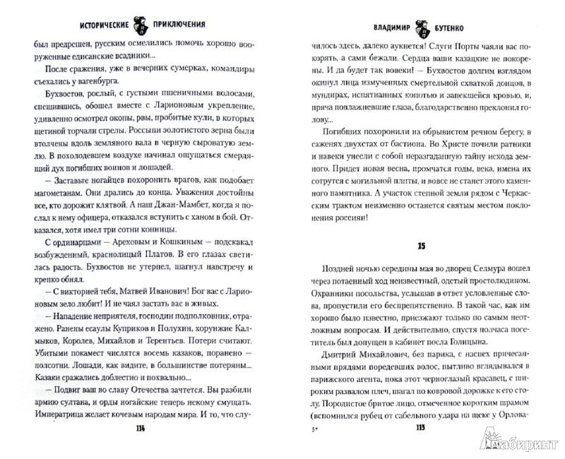 Иллюстрация 1 из 5 для Державы верные сыны - Владимир Бутенко | Лабиринт - книги. Источник: Лабиринт