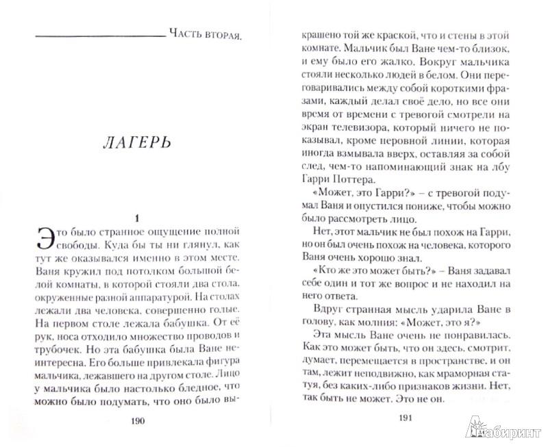 Иллюстрация 1 из 8 для Ваня Жуков против Гарри Поттера... - Ирина Ковальчук   Лабиринт - книги. Источник: Лабиринт