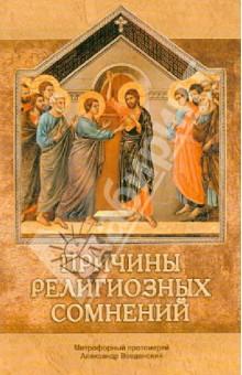 Причины религиозных сомнений. Сомнения в Божестве Иисуса Христа