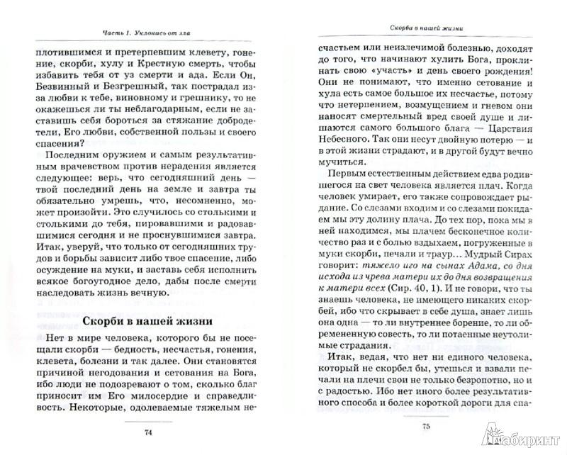 Иллюстрация 1 из 10 для Как спастись - Агапий Инок | Лабиринт - книги. Источник: Лабиринт