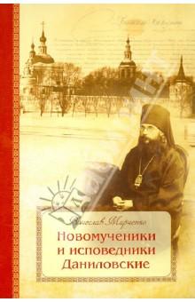 Новомученики и исповедники Даниловские, за Христа пострадавшие в годы гонений на РПЦ в XX веке