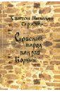 Сербский народ как раб Божий, Святитель Николай Сербский (Велимирович)