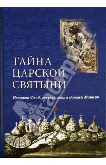 Тайна царской святыни. История Феодоровской иконы Божией Матери