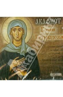 Акафист Ксении Петербургской (CD)