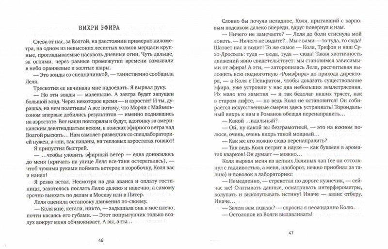 Иллюстрация 1 из 32 для Пламенеющий воздух. История одной метаморфозы - Борис Евсеев | Лабиринт - книги. Источник: Лабиринт