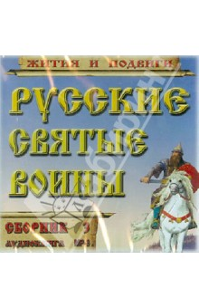 Русские святые воины. Жития и подвиги. Часть 3 (CDmp3)