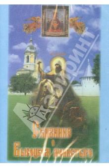 Сказание о Высоцком монастыре (DVD)