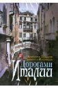 Дорогами Италии. Венеция. Лоретто. Ланчано. Флоренция (DVD).