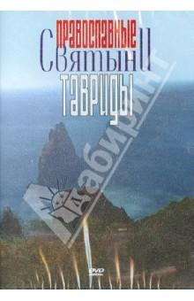 Православные святыни Тавриды (DVD)