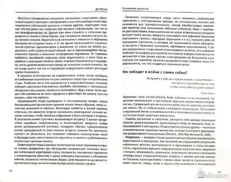 Иллюстрация 1 из 2 для Депрессия. Современные подходы к диагностике и лечению (+DVD) - Дмитрий Ковпак   Лабиринт - книги. Источник: Лабиринт