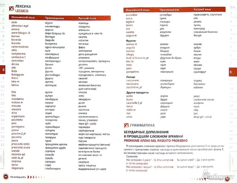 Иллюстрация 1 из 7 для Итальянский язык. Самоучитель - Евгения Грушевская | Лабиринт - книги. Источник: Лабиринт