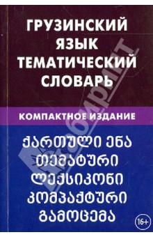 Грузинский язык. Тематический словарь. Компактное издание. 10 000 слов
