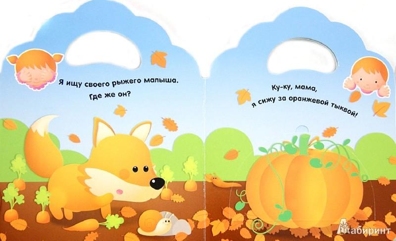 Иллюстрация 1 из 13 для Цветные зверята | Лабиринт - книги. Источник: Лабиринт