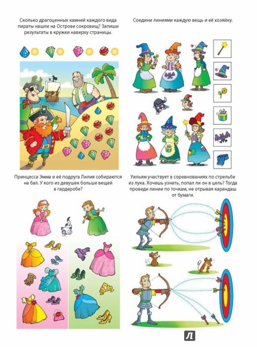 Иллюстрация 1 из 16 для 100 волшебных головоломок. Для детей от 7-ми лет | Лабиринт - книги. Источник: Лабиринт