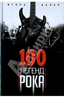 100 легенд рока. Живой звук в каждой фразе poka white 100