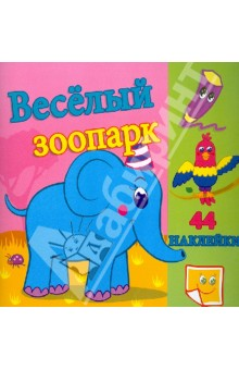 Веселый зоопарк. Развивающая раскраска с наклейками