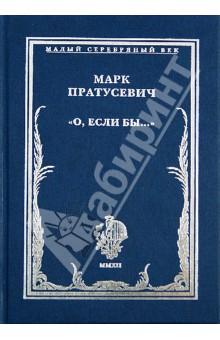 Пратусевич Марк Михайлович »