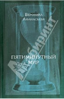 Афанасьева Вероника Константиновна » Пятиминутный мир. Дневники в стихах