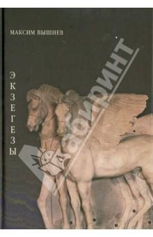 Вышнев Максим » Экзегезы: Поэтический сборник