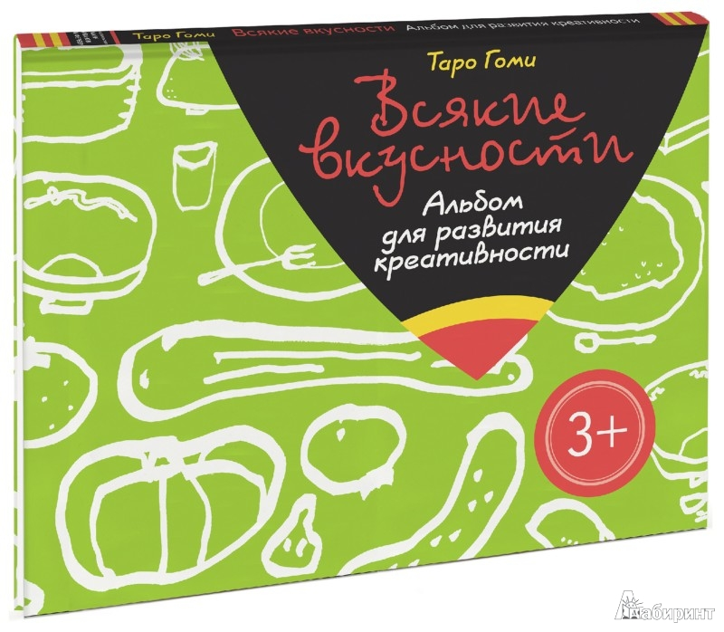 Иллюстрация 1 из 42 для Истории. Животные. Всякие вкусности. Альбомы для развития креативности. Комплект из 3-х книг - Таро Гоми   Лабиринт - книги. Источник: Лабиринт