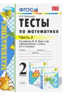 Математика. 2 класс. Тесты к учебнику М.И. Моро и др. В 2-х частях. Часть 2. ФГОС