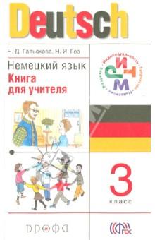 Немецкий язык. 3 класс. Книга для учителя. РИТМ. ФГОС