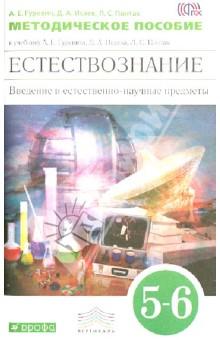 Естествознание. Введение в естественно-научные предметы. 5-6 классы. Методич. пособ. Вертикаль. ФГОС