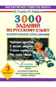 3000 заданий по русскому языку. Контрольное списывание. 3 класс