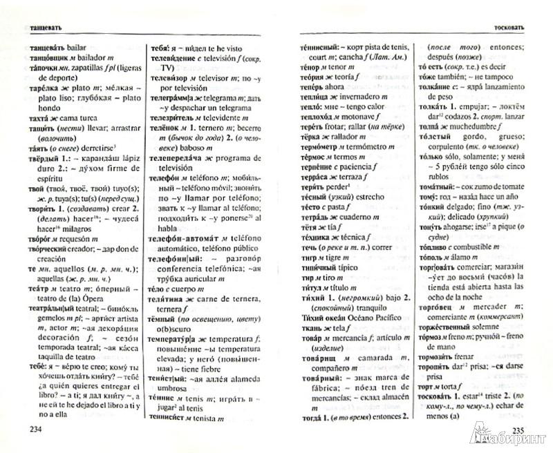 Иллюстрация 1 из 6 для Испанско-русский словарь. 4 книги в одной - Платонова, Матвеев | Лабиринт - книги. Источник: Лабиринт
