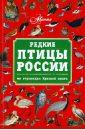 Редкие птицы России. По страницам Красной книги, Бабенко Владимир Григорьевич