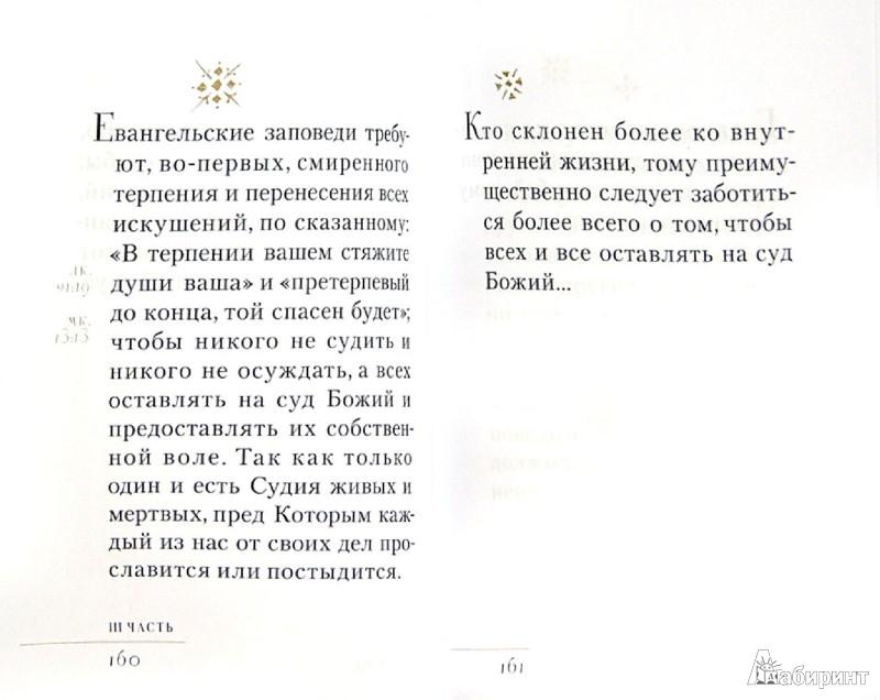 Иллюстрация 1 из 40 для Жить - не тужить. Изречения Амвросия Оптинского | Лабиринт - книги. Источник: Лабиринт
